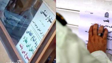 اخبار حوادث - سایت حوادث - خبرگزاری حوادث -پلمپ مغازه ای که ورود افغان ها را ممنوع کرده بود