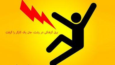 برق گرفتگی در رشت - حادثه - سایت حوادث