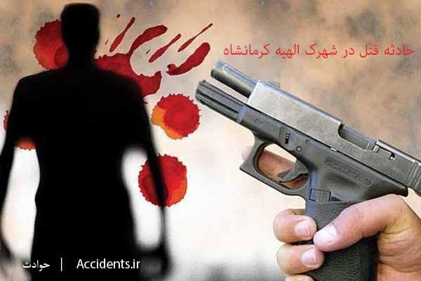 حادثه قتل در شهرک الهیه کرمانشاه - سایت حوادث